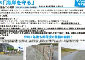 県政レポート第9号